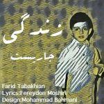 کاور آهنگ Farid Tabakhian - Zendegi Jarist