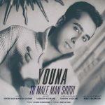 Youna - To Male Man Shodi