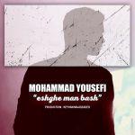 کاور آهنگ Mohammad Yousefi - Eshghe Man Bash