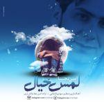 کاور آهنگ Amin Teja - Lamse Khial