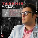 کاور آهنگ Siavash Bahrami - Taskhir