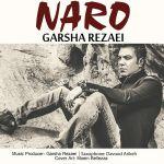 کاور آهنگ Garsha Rezaei - Naro