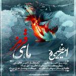 کاور آهنگ Amir Azimi - Mahi Ghermez