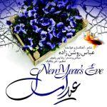 کاور آهنگ Abbas Roshan Zadeh - Eyde Emsal
