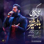 کاور آهنگ Ali Zand Vakili - Bahare Shiraz