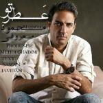 Mahmood Marofi - Atre To
