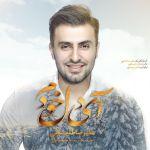 کاور آهنگ Alireza Talischi - Ay Dele Khodam
