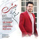 کاور آهنگ Adel Ghanbari - Mamnoonam Ke Hasti