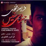 کاور آهنگ Faramarz Fakhouri - Cheshmaye Khis