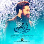 کاور آهنگ Ali Zand Vakili - Lahzeye Shirin (Rearrange)
