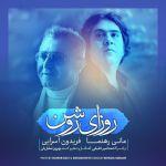 کاور آهنگ Fereydoun - Roozaye Roshan (Ft Mani Rahnama)