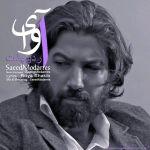 کاور آهنگ Saeed Modarres - Avaye Ordibehesht