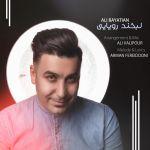 Ali bayatian - Labkhande Royaei