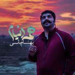 کاور آهنگ Behnam Bani - Hame Donyam