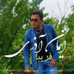 کاور آهنگ Iman Azari - Fariba