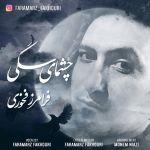 کاور آهنگ Faramarz Fakhouri - Cheshmaye Sagi