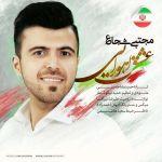 Mojtaba Shoja - Eshghe Ahoorayi