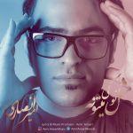 کاور آهنگ Amir Ansari - Mesle To Ki Mitoone