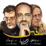 کاور آهنگ Mohammad Esfahani - Nafas