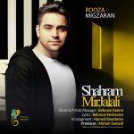 کاور آهنگ Shahram Mirjalali - Rooza Migzaran