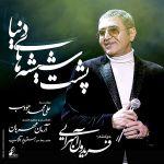 کاور آهنگ Fereydoun - Poshte Shishehaye Donya