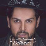 کاور آهنگ Emad Talebzadeh - Entezar
