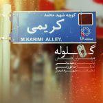 کاور آهنگ Mehran Atash - Golooleh