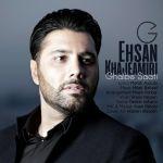 کاور آهنگ Ehsan Khajeh Amiri - Ghalbe Saati