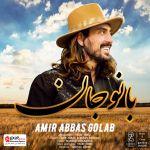 کاور آهنگ AmirAbbas Golab - Bano Jan