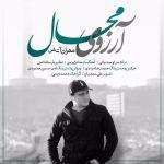 کاور آهنگ Mehran Atash - Arezooye Mahal