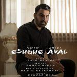Amir Hamidi - Eshghe Aval