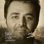 کاور آهنگ Meysam Ebrahimi - Vase To
