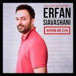 کاور آهنگ Erfan Siavashani - Khob Ke Chi