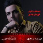 کاور آهنگ Mostafa Shokrani - Ghahraman Tiraxtur