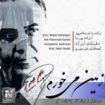 Naser Heydari - Zamin Mikhoram