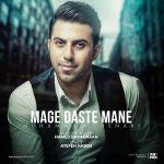 کاور آهنگ Mohammad Chenari - Mage Daste Mane
