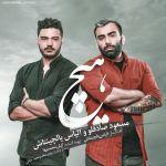 Masoud Sadeghloo - Hich (Ft Ilyas Yalçıntaş)