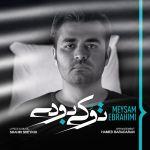 کاور آهنگ Meysam Ebrahimi - To Ki Bodi