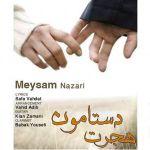 Meysam Nazari - Hejrate Dastamoon