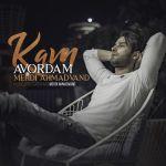 کاور آهنگ Mehdi Ahmadvand - Kam Avordam