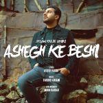 کاور آهنگ Ehsan Khajeh Amiri - Ashegh Ke Besh