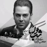 کاور آهنگ Emad Talebzadeh - Shab Kook