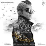 کاور آهنگ Mohsen EbrahimZadeh - Emshab