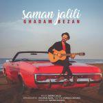 کاور آهنگ Saman Jalili - Ghadam Bezan