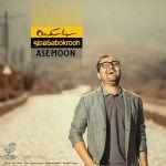 کاور آهنگ Sina Sabokrooh - Asemoon