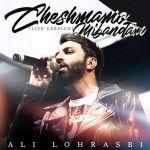 کاور آهنگ Ali Lohrasbi - Cheshmamo Mibandam (Live)