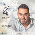 کاور آهنگ Ehsan Azizi - Mahrokh