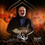 کاور آهنگ Mohammad Esfahani - Koocheh Bagh e Raaz (Live)