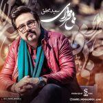کاور آهنگ Saeed Mohaghegh - Bi Gharari