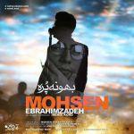 کاور آهنگ Mohsen EbrahimZadeh - Bahoone Pore